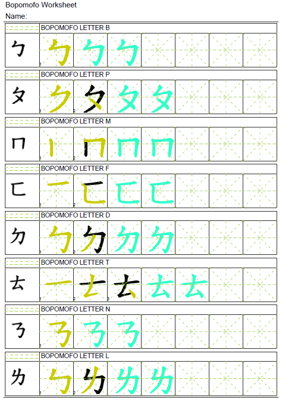 Arch Chinese - Chinese Character Worksheet Maker