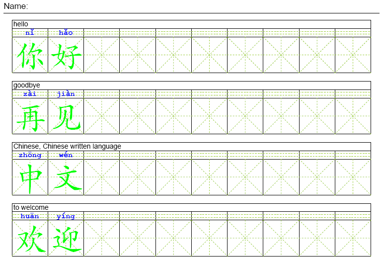 Read and write Chinese characters – Kanji Worksheets