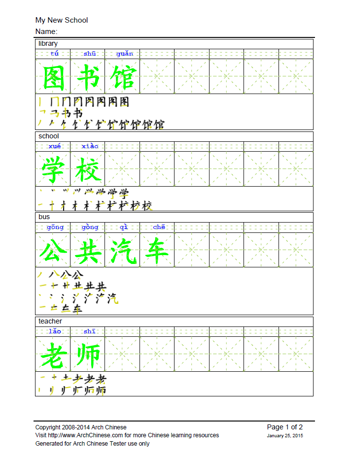 chinese writing worksheet