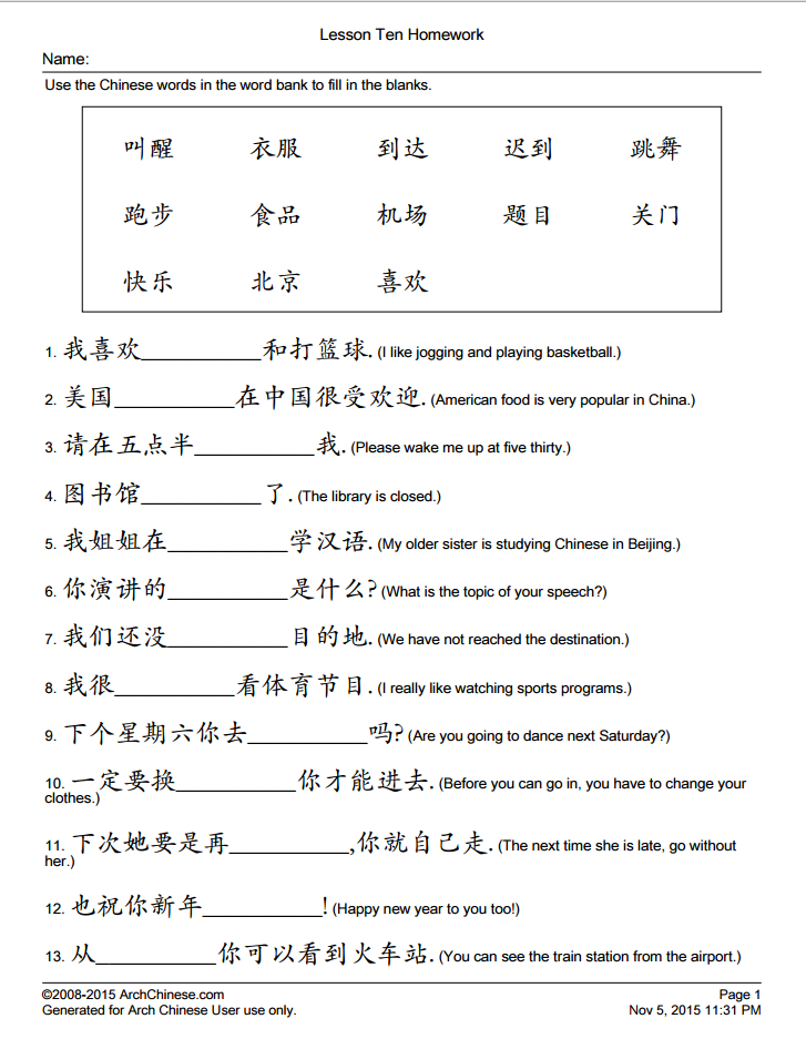 Read and write Chinese characters – Free Worksheet Generator