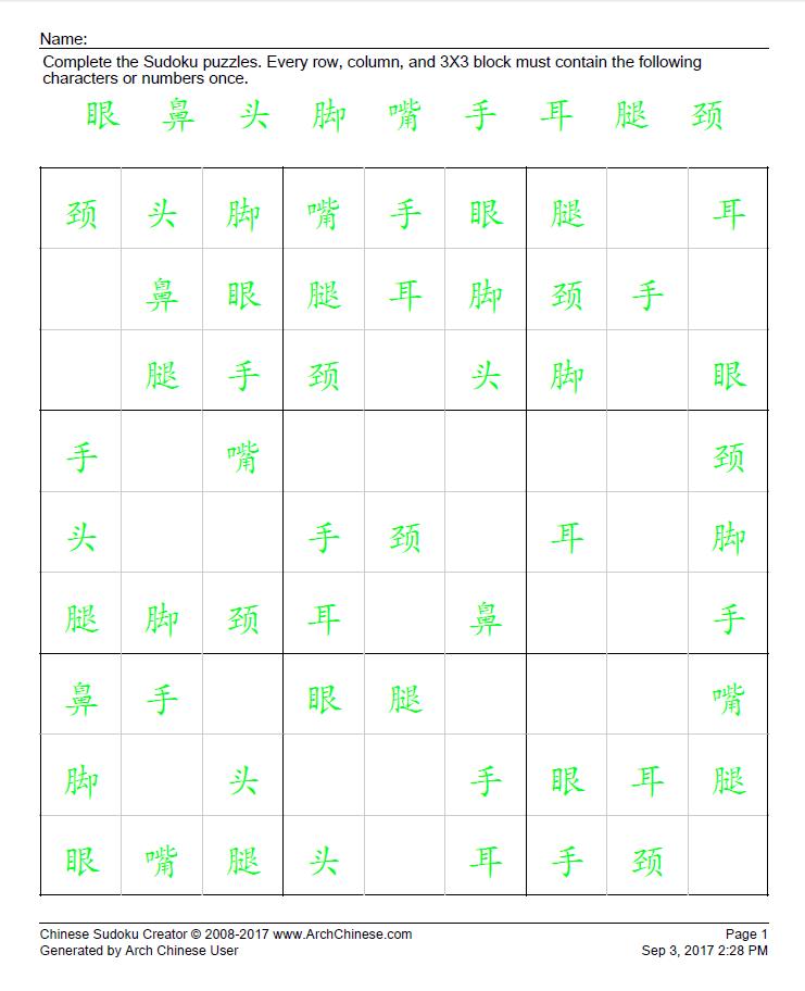 Sudoku Puzzle Creator