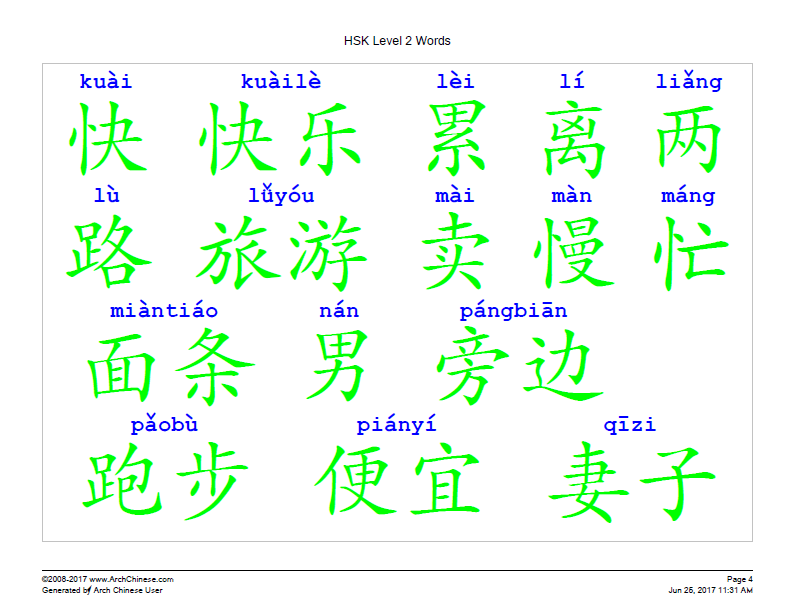 Arch Chinese Learn To Read And Write Chinese Characters