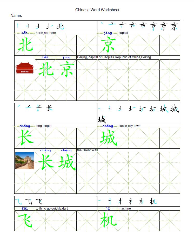 chinese worksheet maker. Black Bedroom Furniture Sets. Home Design Ideas