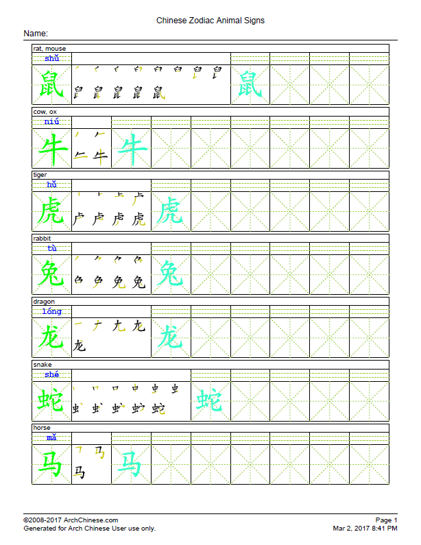Novel Plot Worksheet Excel Arch Chinese  Learn To Read And Write Chinese Characters Y Mx B Worksheets Excel with Fractions Grade 3 Worksheets  Headword Has The Writing Grid When The Radical Is Not Shown In The  Headword Box That Is The Show The Radical Of The Character In The Head  Character  Blank Anatomy Worksheets Excel