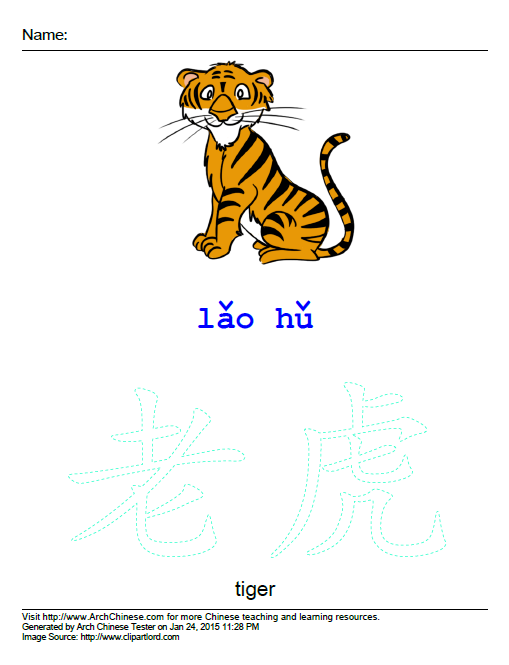 Native Chinese speaker help with phrase?