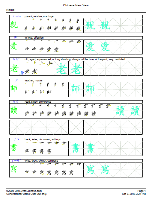 Mandarin Teaching Tools Arch Chinese – Chinese Worksheets