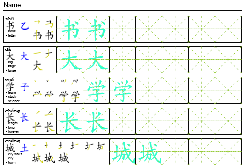 Exercise Book for Chinese Character Writing   www chineseculture     SlidePlayer