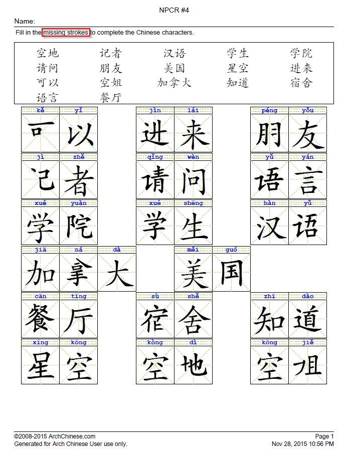 Worksheets For China : Fill in the missing chinese strokes or radicals