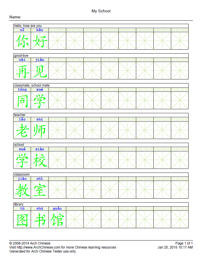 Arch Chinese Mandarin Teaching Tools – Chinese Worksheets