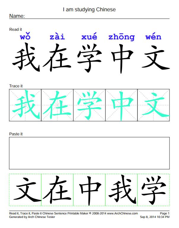 Read and write Chinese characters – Chinese Worksheets