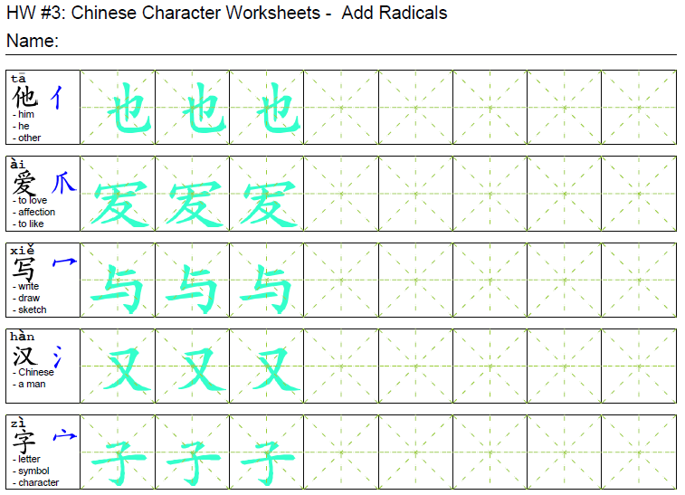 Chinese Character Worksheets Arch Chinese – Radical Worksheets