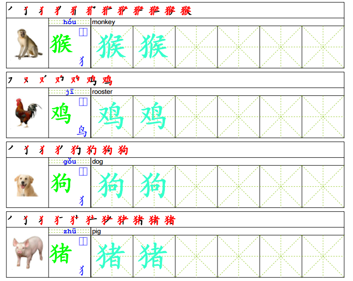 chinese character worksheets arch chinese. Black Bedroom Furniture Sets. Home Design Ideas