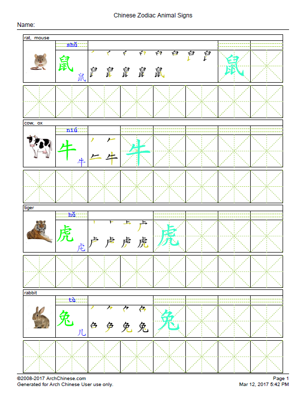 Chinese Character Worksheets - 中文练习纸 - Arch Chinese