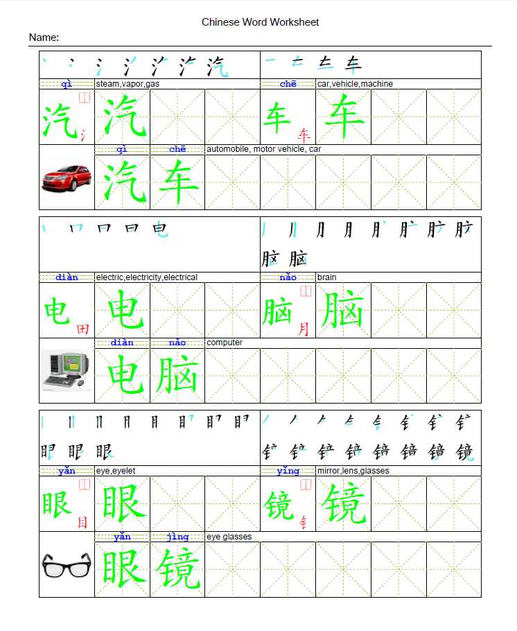 image relating to Sentence Building Games Printable called Read through and publish Chinese people - 读写汉字 - 学中文